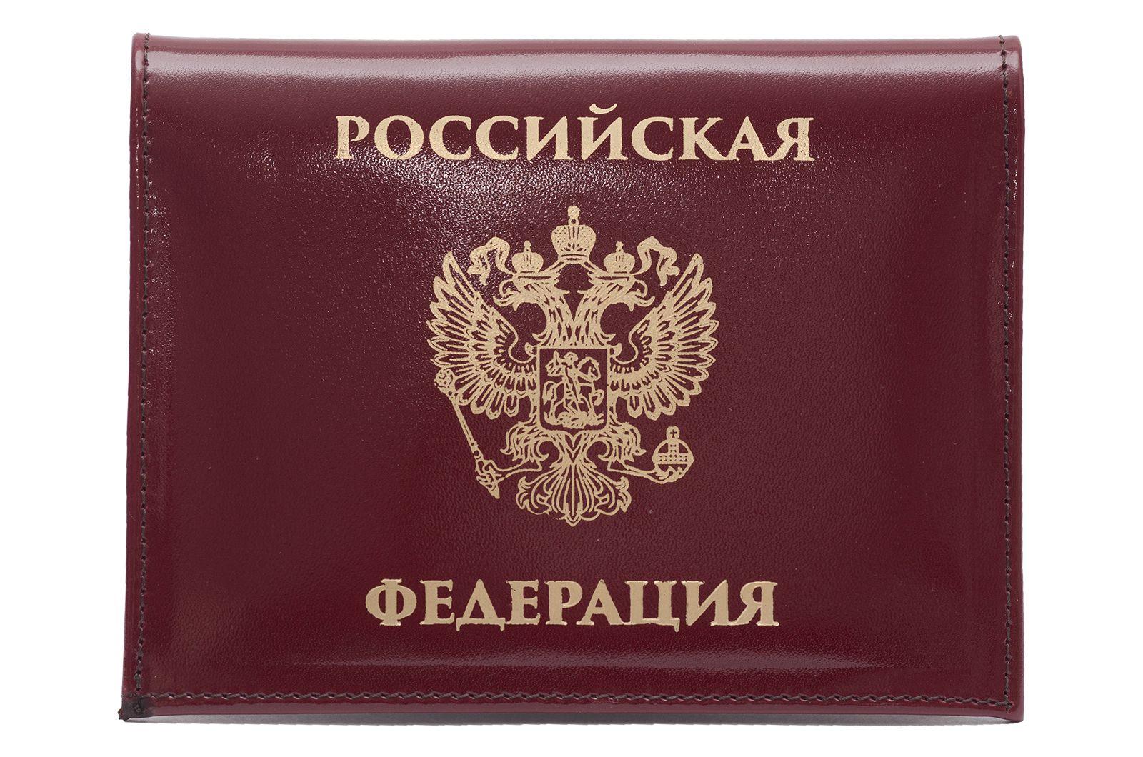 """Портмоне - обложка для удостоверения с жетоном """"Россия"""""""
