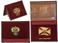 Портмоне - обложка для удостоверения с жетоном «Таможенная Служба»