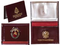 Портмоне-обложка для удостоверения с жетоном «Пожарный Надзор МЧС РФ»