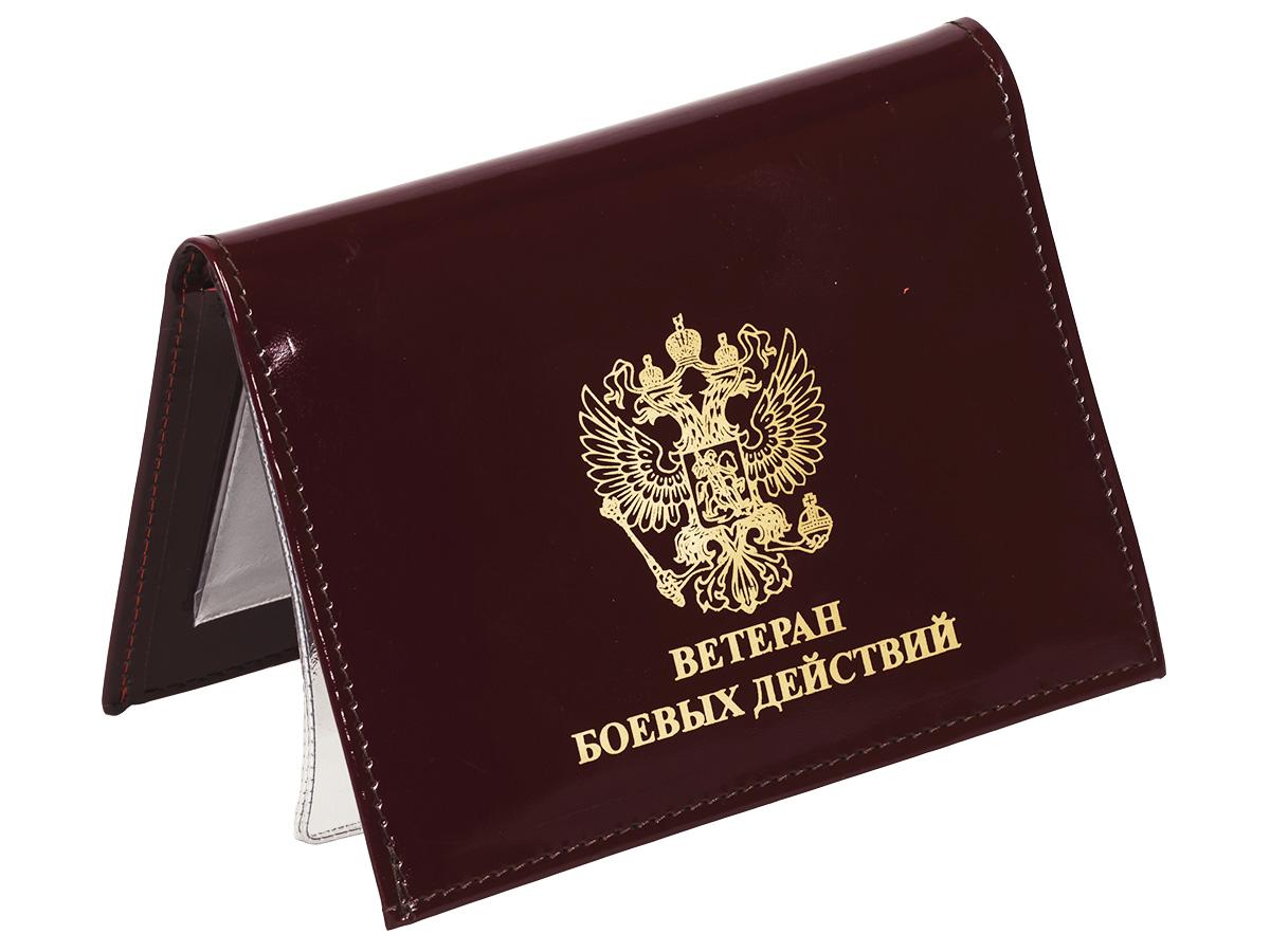 """Подарочное портмоне """"Ветеран боевых действий"""" с доставкой"""