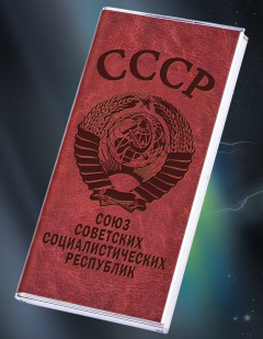 "Аккумулятор повер банк ""СССР"" на 12 000 mAh."