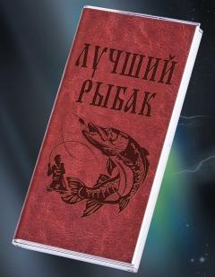 """Портативный повербанк на 12000 mAh в чехле """"Лучший Рыбак"""""""
