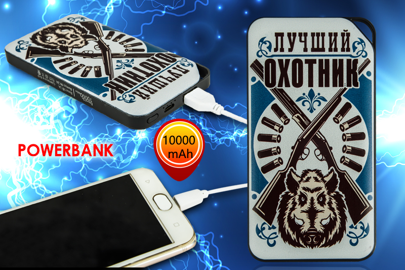 Внешний аккумулятор Power Bank 10000 mAh Лучший охотник