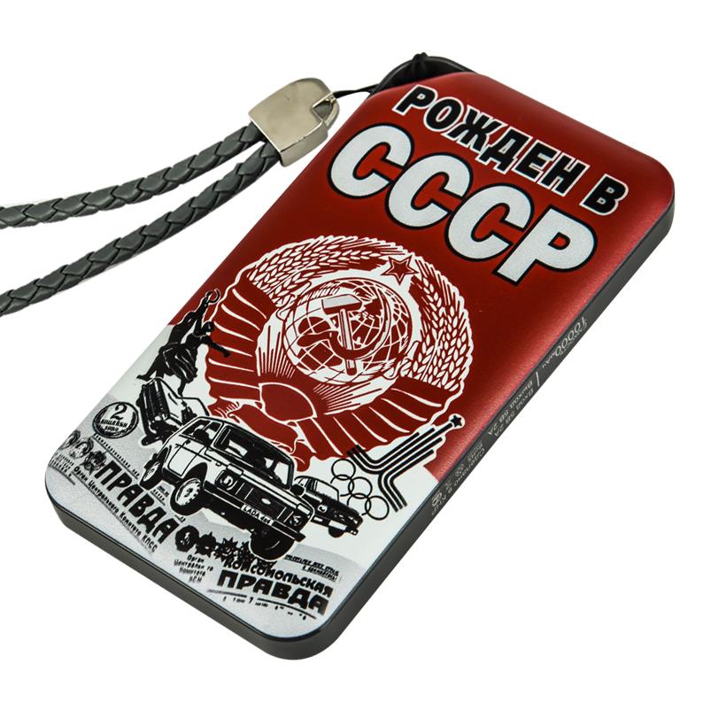 Аккумулятор Power Bank «Рожден в СССР»