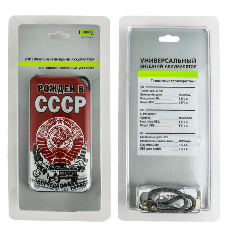 Аккумулятор Power Bank Рожден в СССР