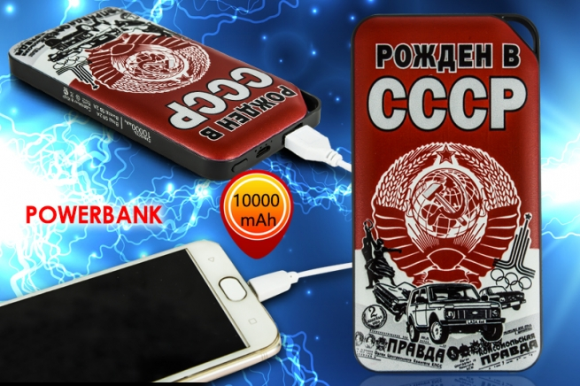 Аккумулятор Power Bank «Рожден в СССР»