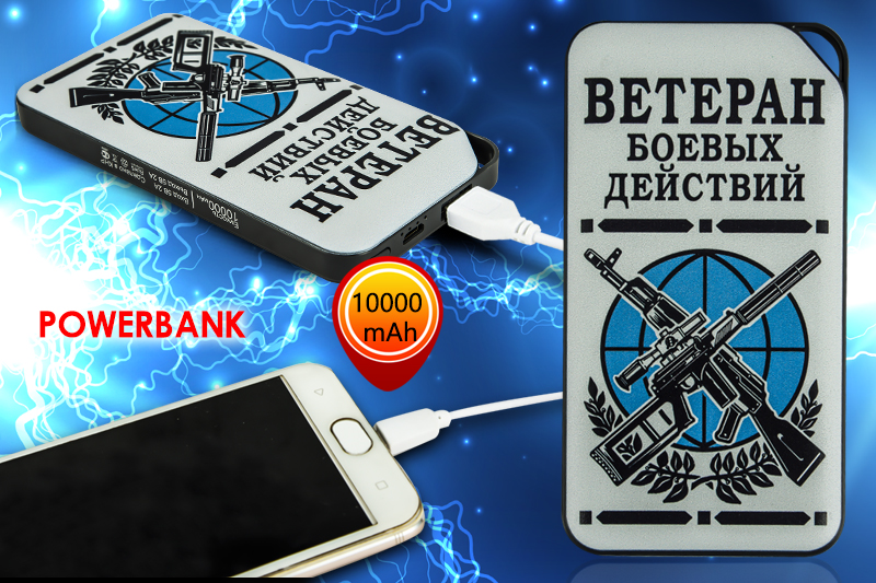 Портативный аккумулятор Power Bank Ветеран боевых действий