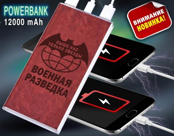 """Зарядное устройство power bank """"Военная Разведка"""""""