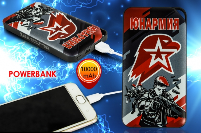 Power bank 10000 мА•ч «Юнармия»