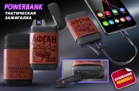 Внешний аккумулятор-powerbank АФГАН с зажигалкой.