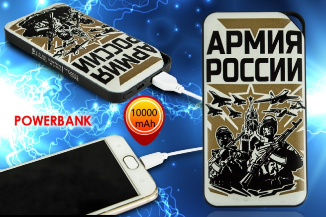 Портативная батарея PowerBank Армия России на 10 000 мАч