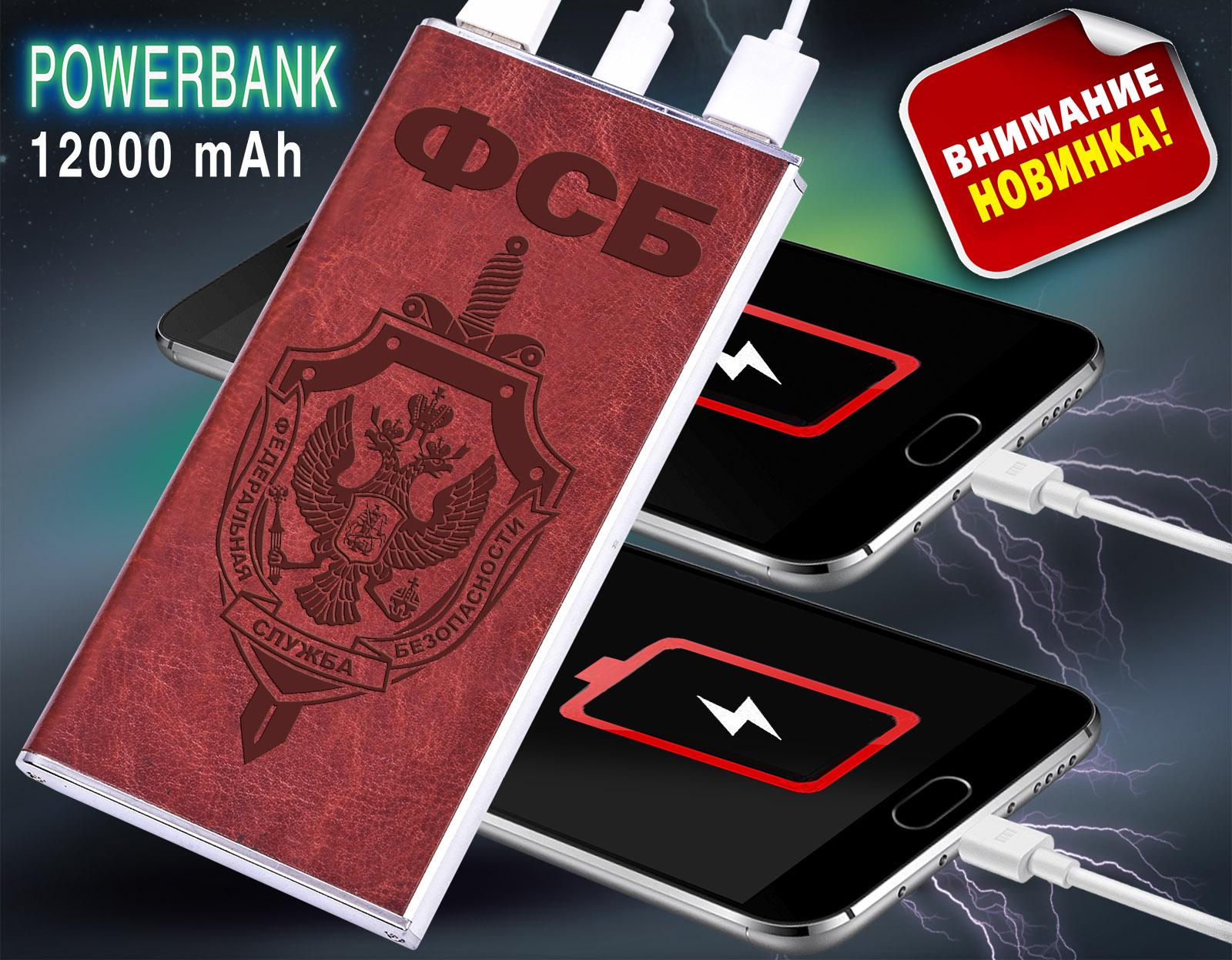 Внешняя батарея-зарядка powerbank ФСБ.