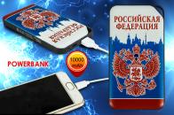Внешний PowerBank емкостью 10000 мАч с гербом России