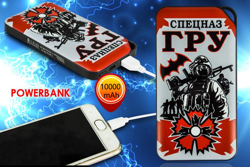 Зарядная батарея Power Bank Спецназ ГРУ