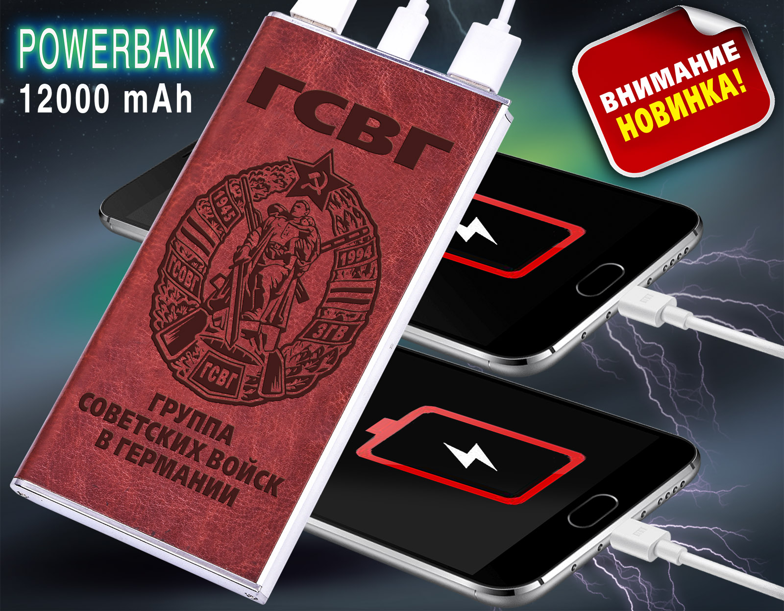 "Зарядное устройство PowerBank в чехле ""ГСВГ"""