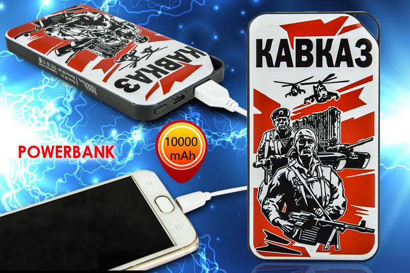 Зарядное устройство PowerBank Кавказ