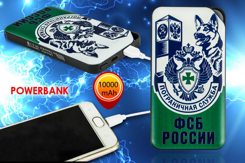 Зарядное устройство PowerBank 10 000 Пограничная служба ФСБ России