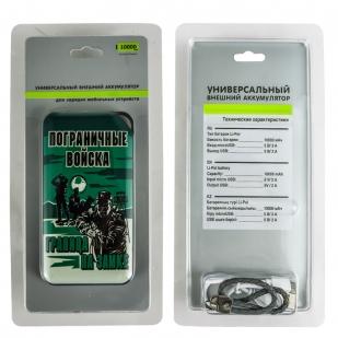 Универсальный внешний аккумулятор Power Bank Пограничные войска