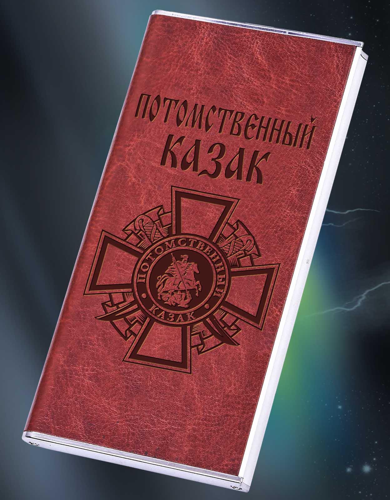 """Портативный PowerBank в кожаном чехле """"Потомственный казак"""""""