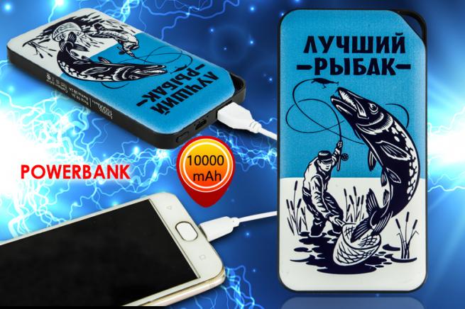 Портативное зарядное устройство Powerbank Лучший рыбак