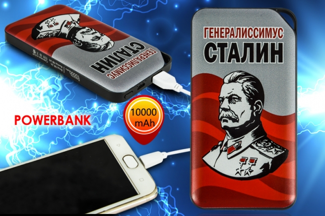 Внешний аккумулятор power bank 10000 mah «Генералиссимус Сталин»