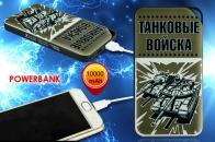 Переносной Power Bank с принтом Танковые войска