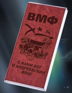 """Мощная батарея PowerBank в кожаном чехле """"ВМФ"""""""