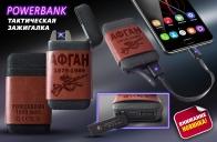 Подарок афганцу – батарея Power bank 1500 mAh с зажигалкой.