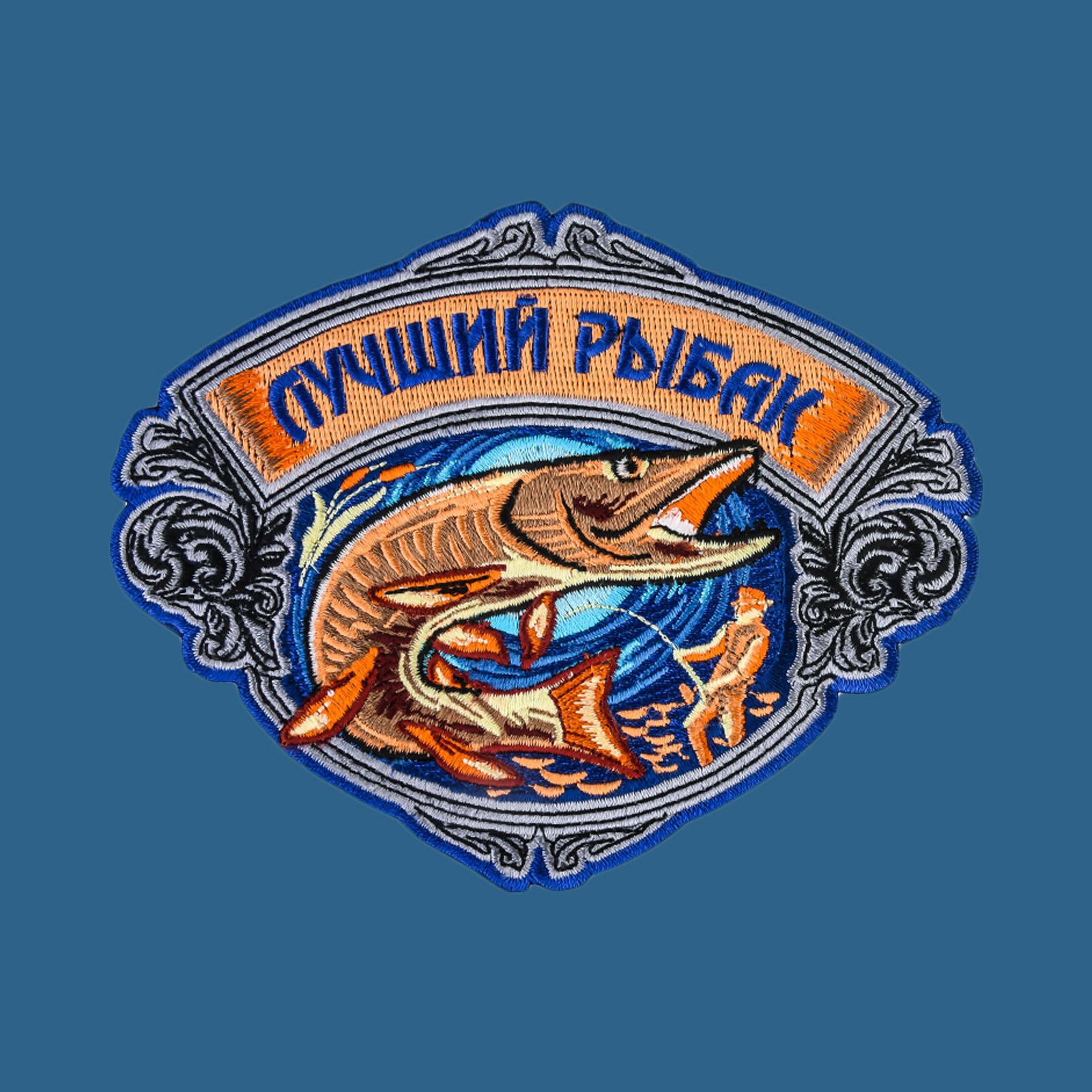 Практичная мужская футболка с вышивкой Лучший Рыбак