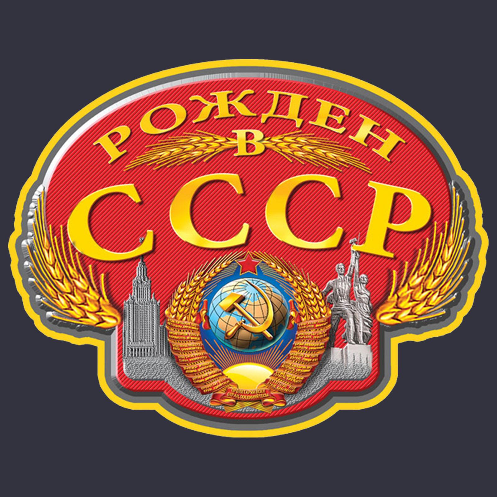 Купить практичную темно-синюю бейсболку с термонаклейкой Рожден в СССР оптом или в розницу