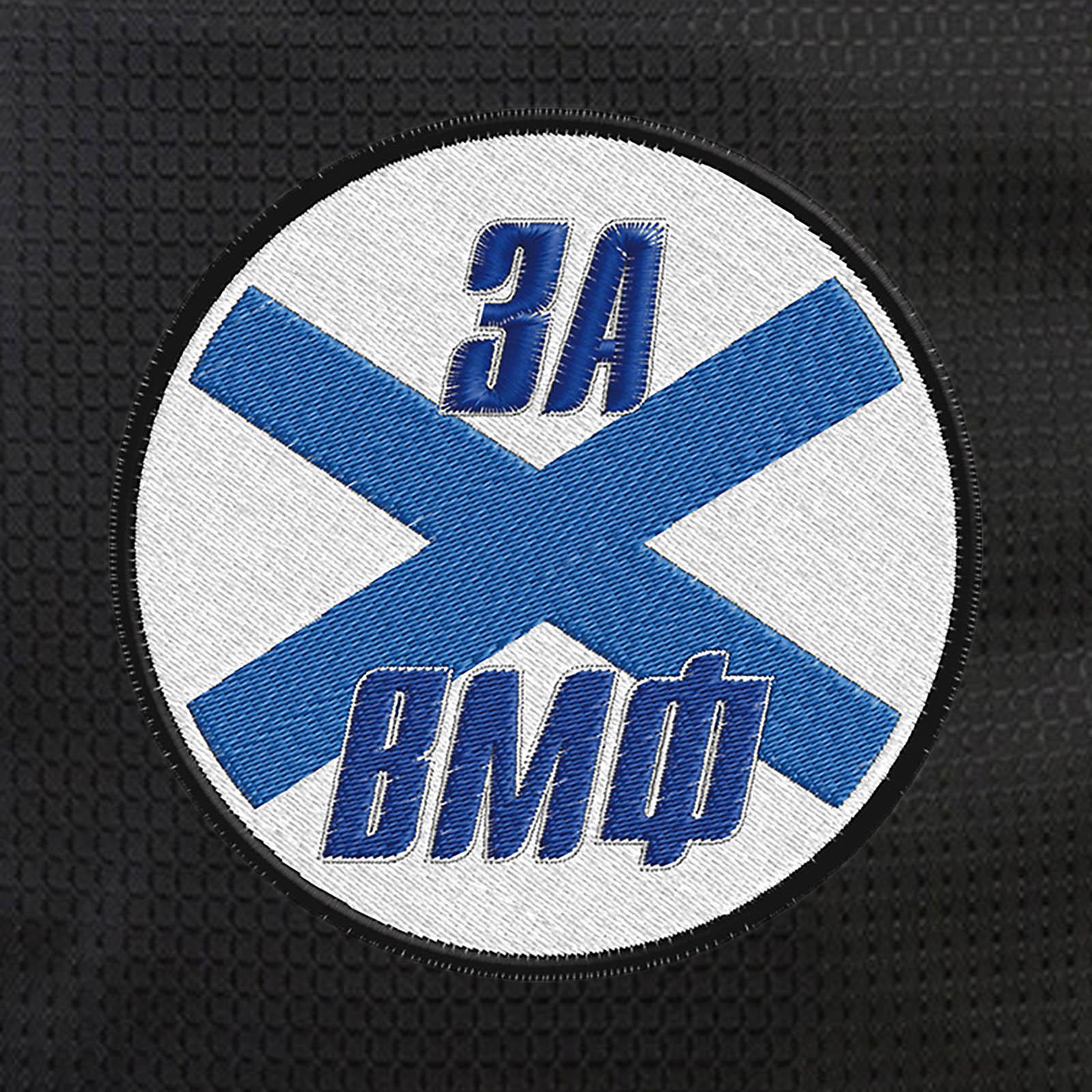 Практичный черный рюкзак с нашивкой ЗА ВМФ! купить оптом