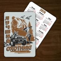Практичный календарик Охотника на 2020 год