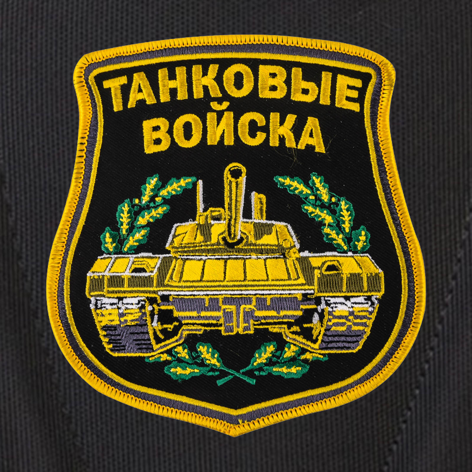 Купить практичный рюкзак с нашивкой Танковых войск