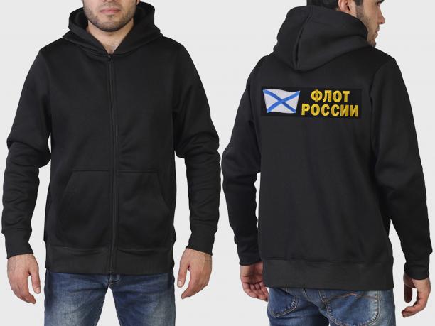 Правильная толстовка Флот России для мужчин-моряков.