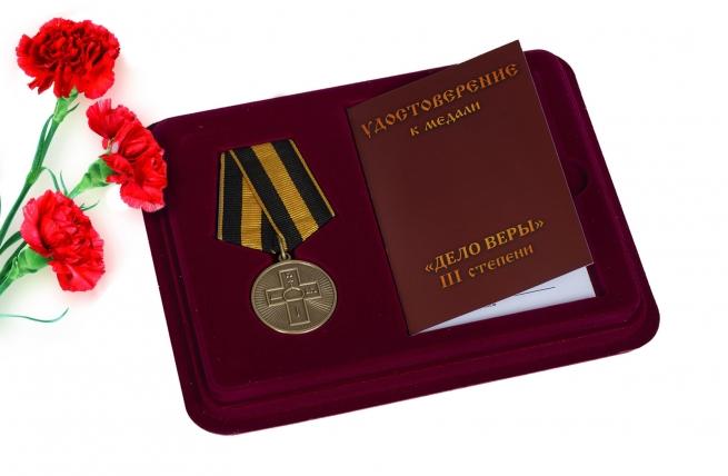Православная медаль Дело Веры 3 степени