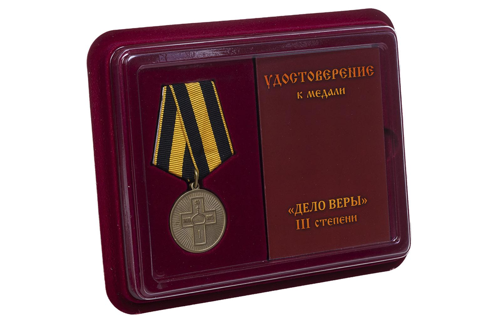 Купить православную медаль Дело Веры 3 степени в подарок другу