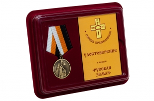 Православная медаль Русская земля - в футляре с удостоверением