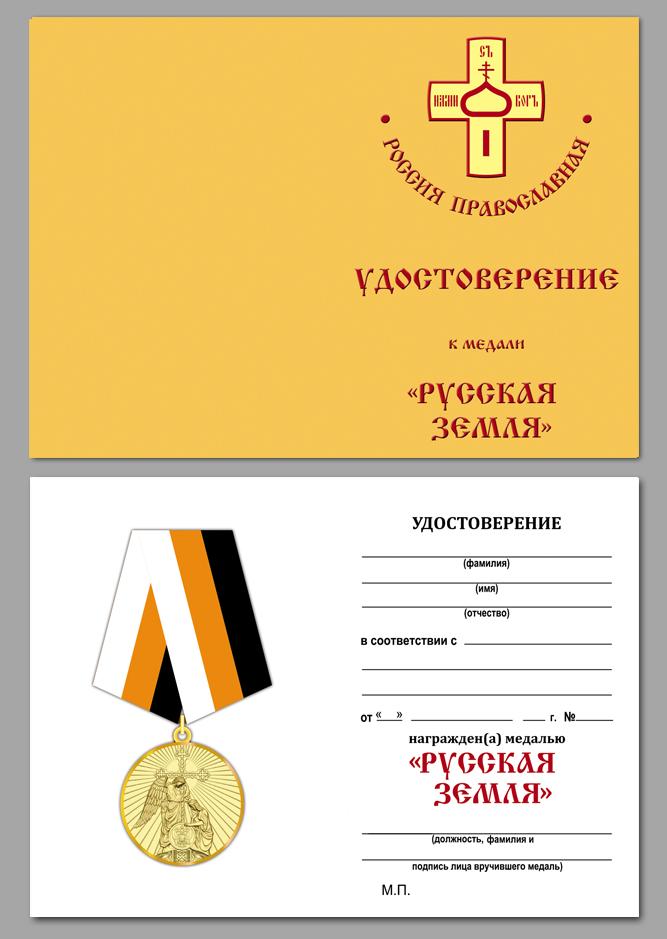 Православная медаль Русская земля - удостоверение