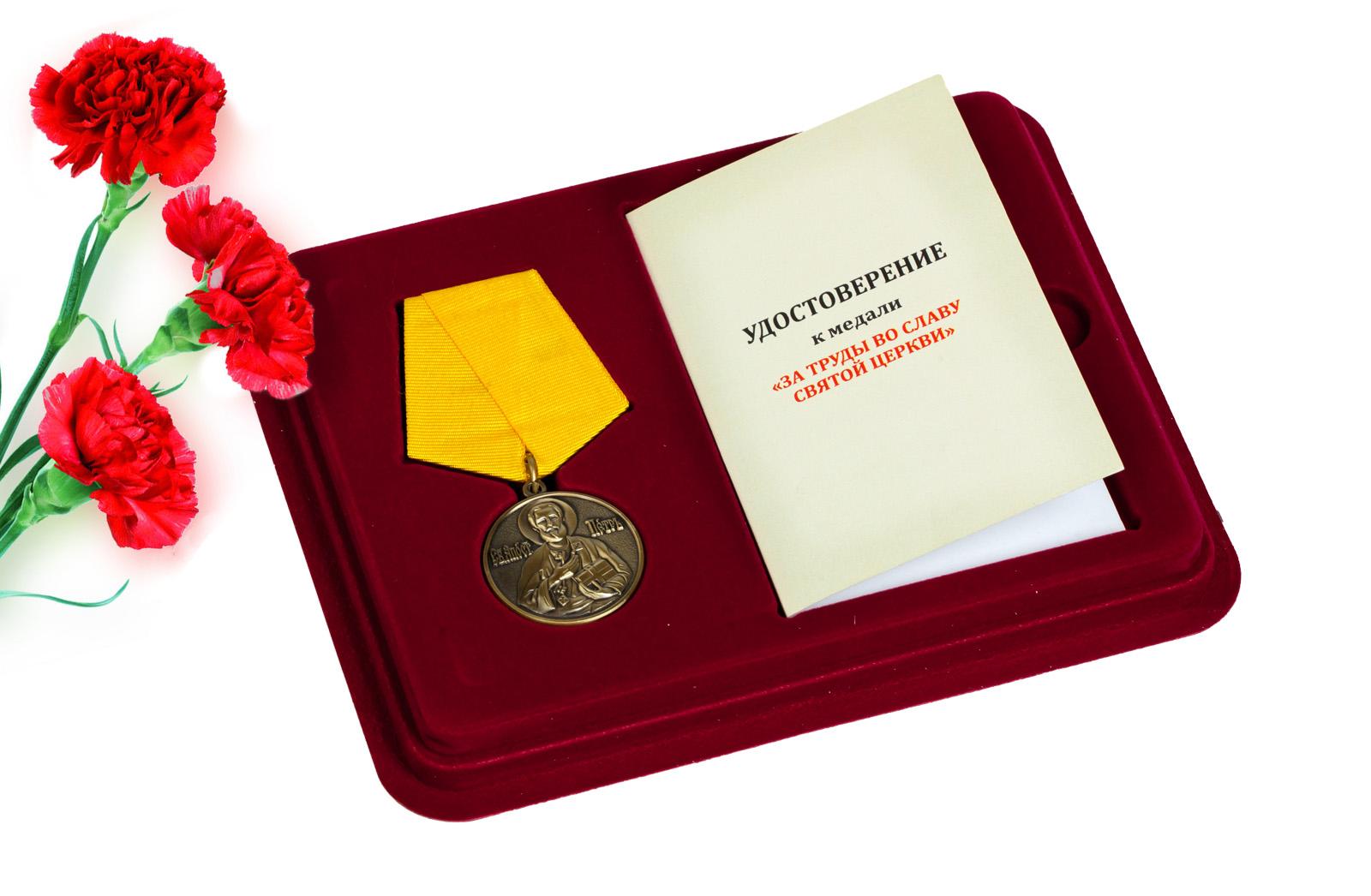 Купить православную медаль За труды во славу Святой церкви онлайн