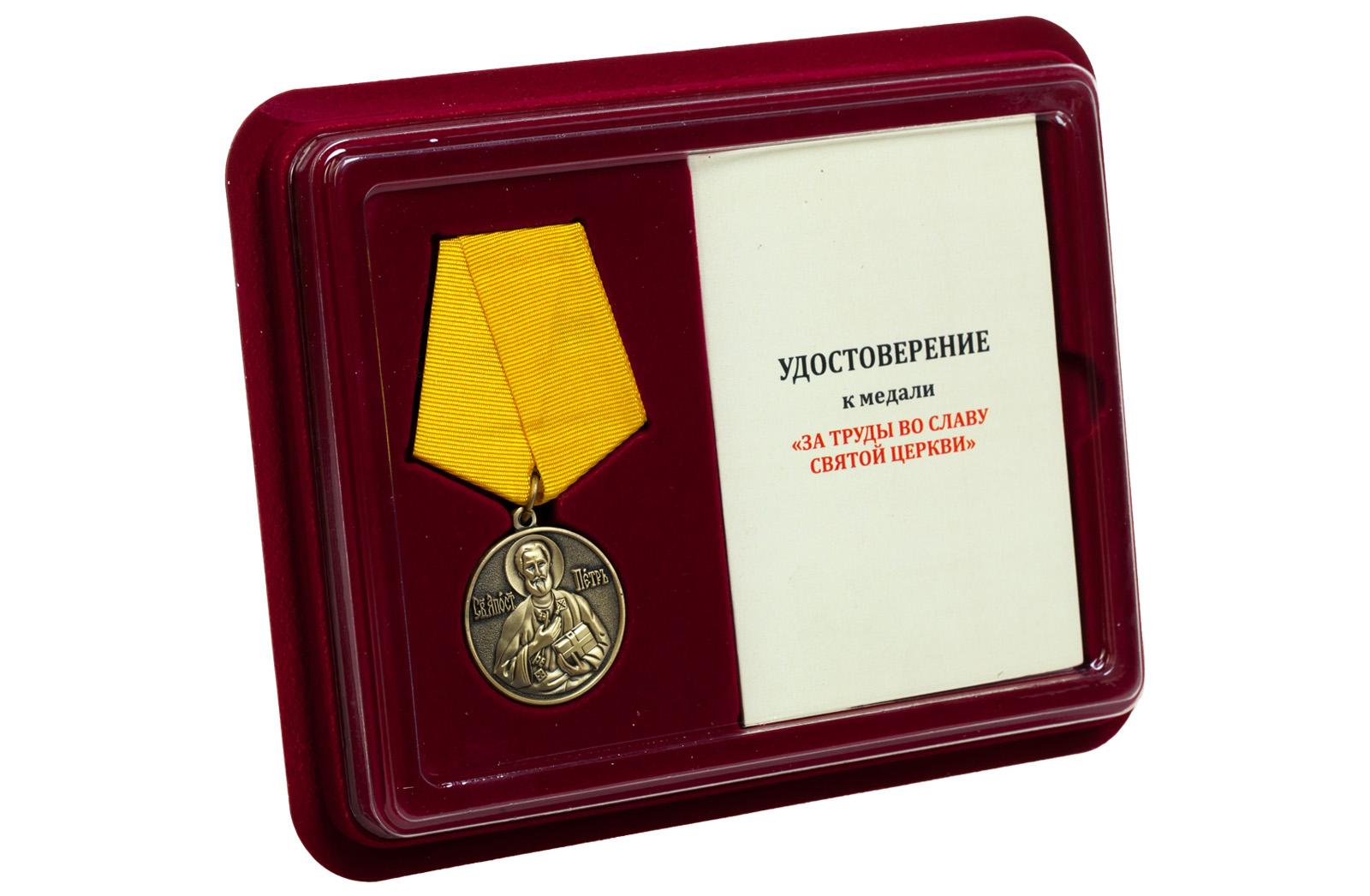 Православная медаль За труды во славу Святой церкви - в футляре с удостоверением