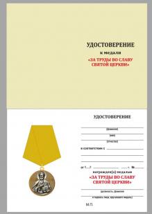 Православная медаль За труды во славу Святой церкви - удостоверение
