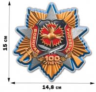 Праздничная наклейка к 100-летию Военной разведки (15x14,8 см).