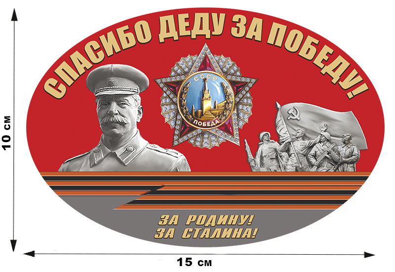 Праздничная наклейка на 9 мая Спасибо деду за Победу!