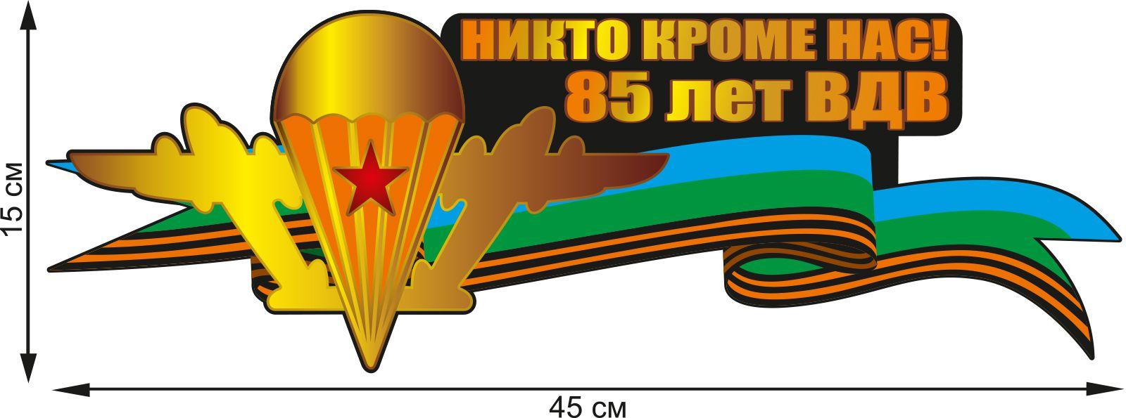 Праздничная наклейка на авто с девизов ВДВ