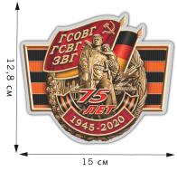 """Праздничная наклейка на машину """"75 лет ГСВГ"""""""