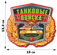 """Праздничная наклейка """"Танковые войска"""" (13,3x15 см)"""