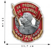 "Праздничная наклейка ""За Родину! За Сталина!"""