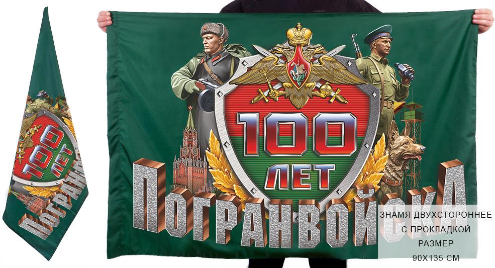 """Купить праздничный флаг """"100 лет Погранвойскам"""" с доставкой"""
