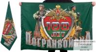 """Праздничный флаг """"100 лет Погранвойскам"""""""