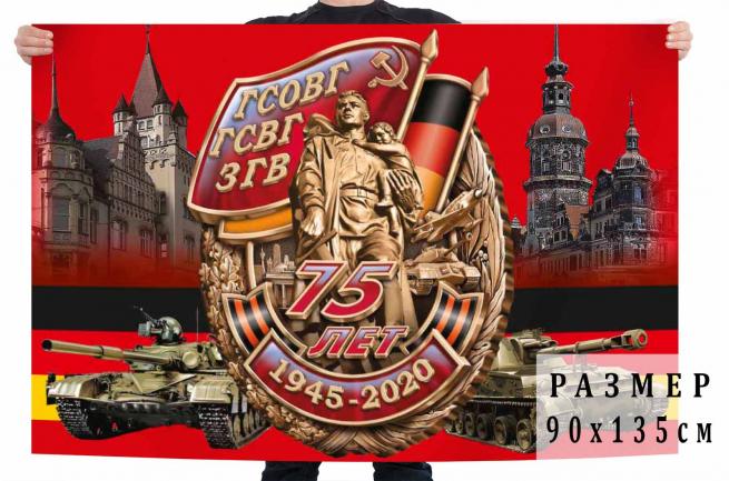 """Праздничный флаг """"75 лет ГСВГ"""""""